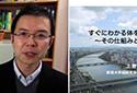Video presentation: Professor Ueno on neural circuit - Suguwaka Academia