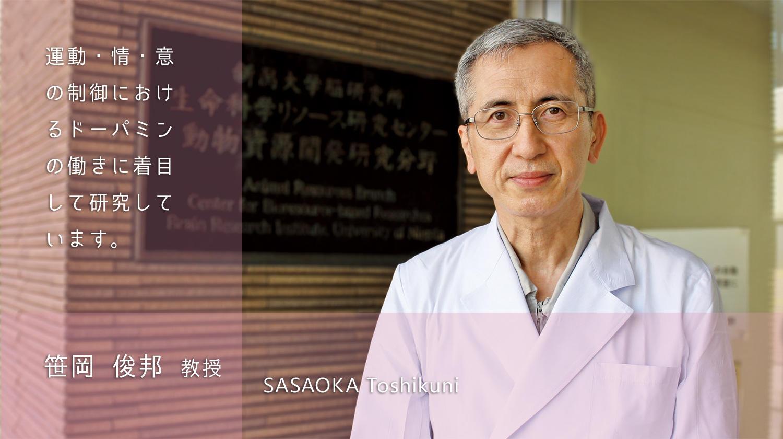 笹岡先生画像