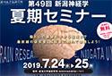 第49回(2019)新潟神経学夏期セミナー開催いたします