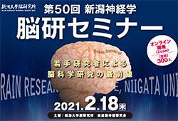 第50回新潟神経学脳研セミナーをオンライン開催します