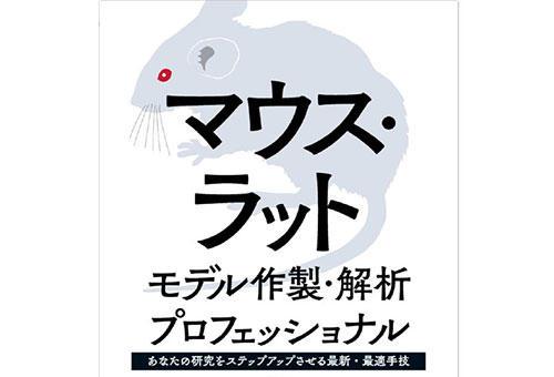 先端モデル動物支援プラットフォーム(AdAMS)編集の書籍が出版されました
