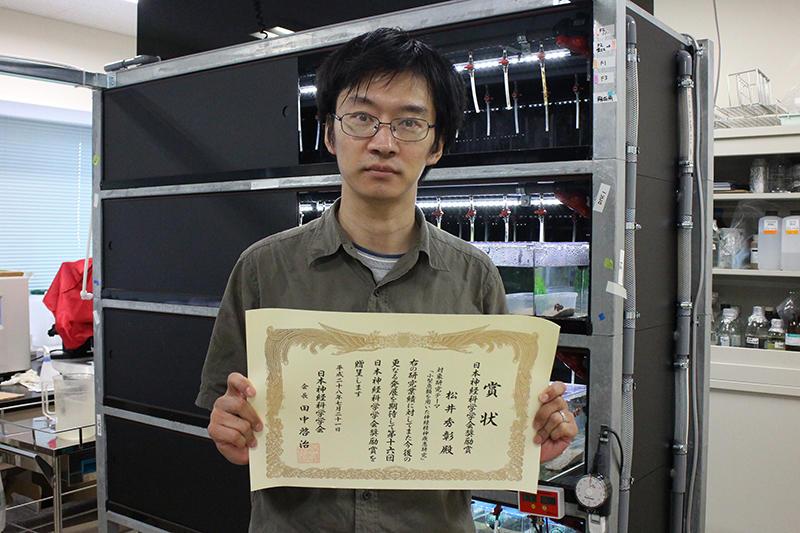脳病態解析分野の松井秀彰准教授が2016年度日本神経科学学会奨励賞を受賞しました