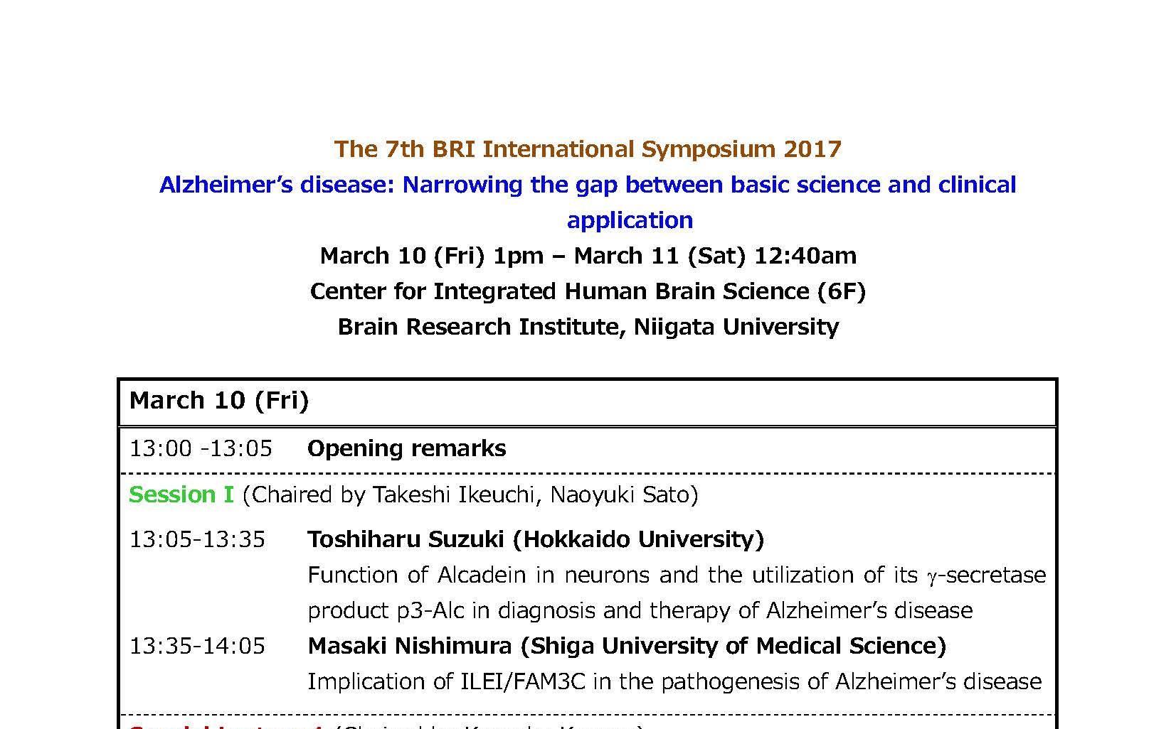 第7回 新潟大学脳研究所共同研究拠点国際シンポジウムを開催いたします