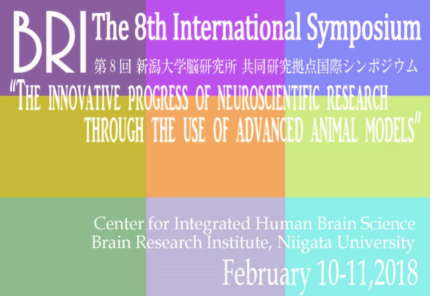 第8回 新潟大学脳研究所共同研究拠点国際シンポジウムを開催いたします