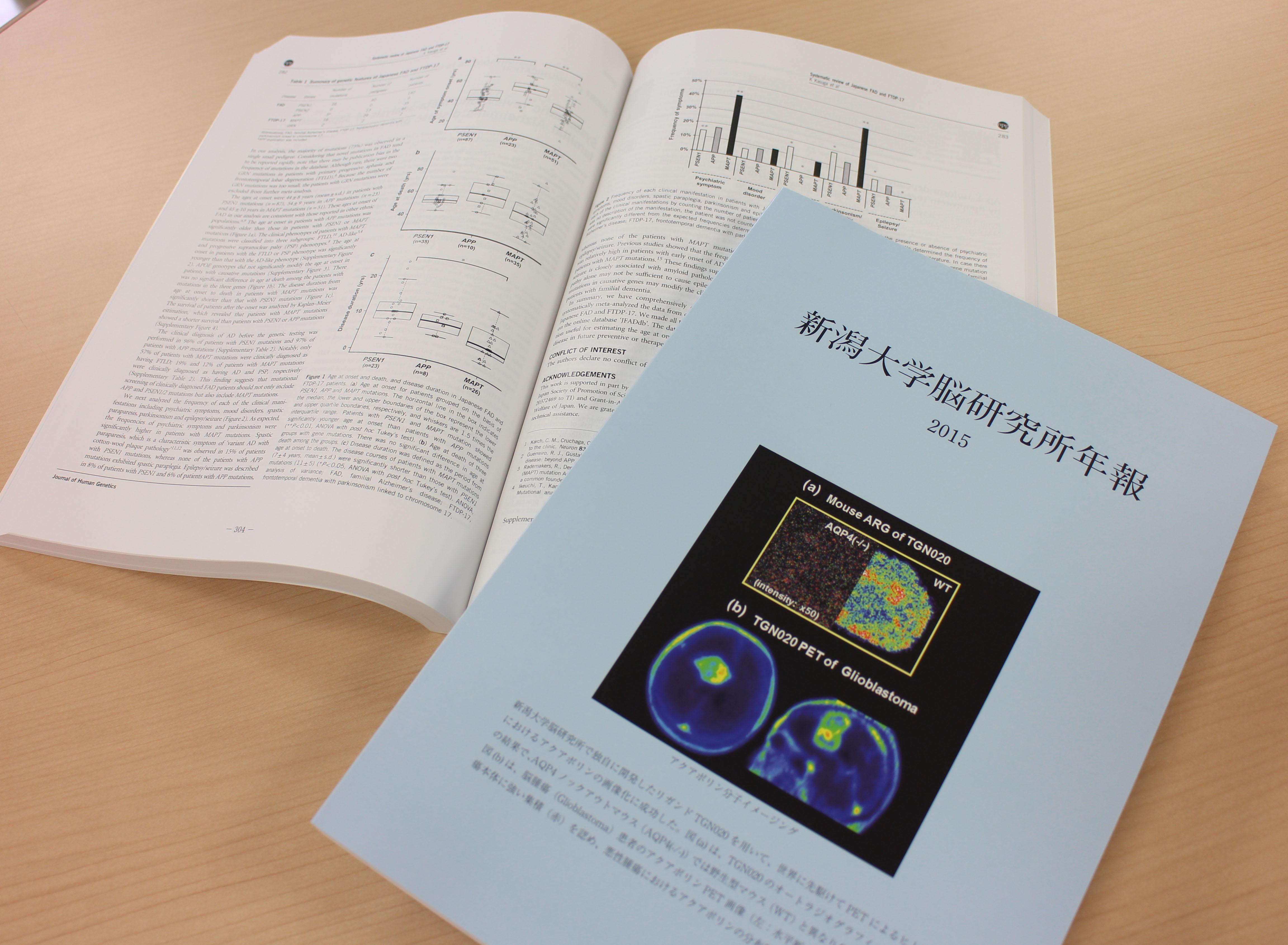 「脳研究所年報2015」を発行しました
