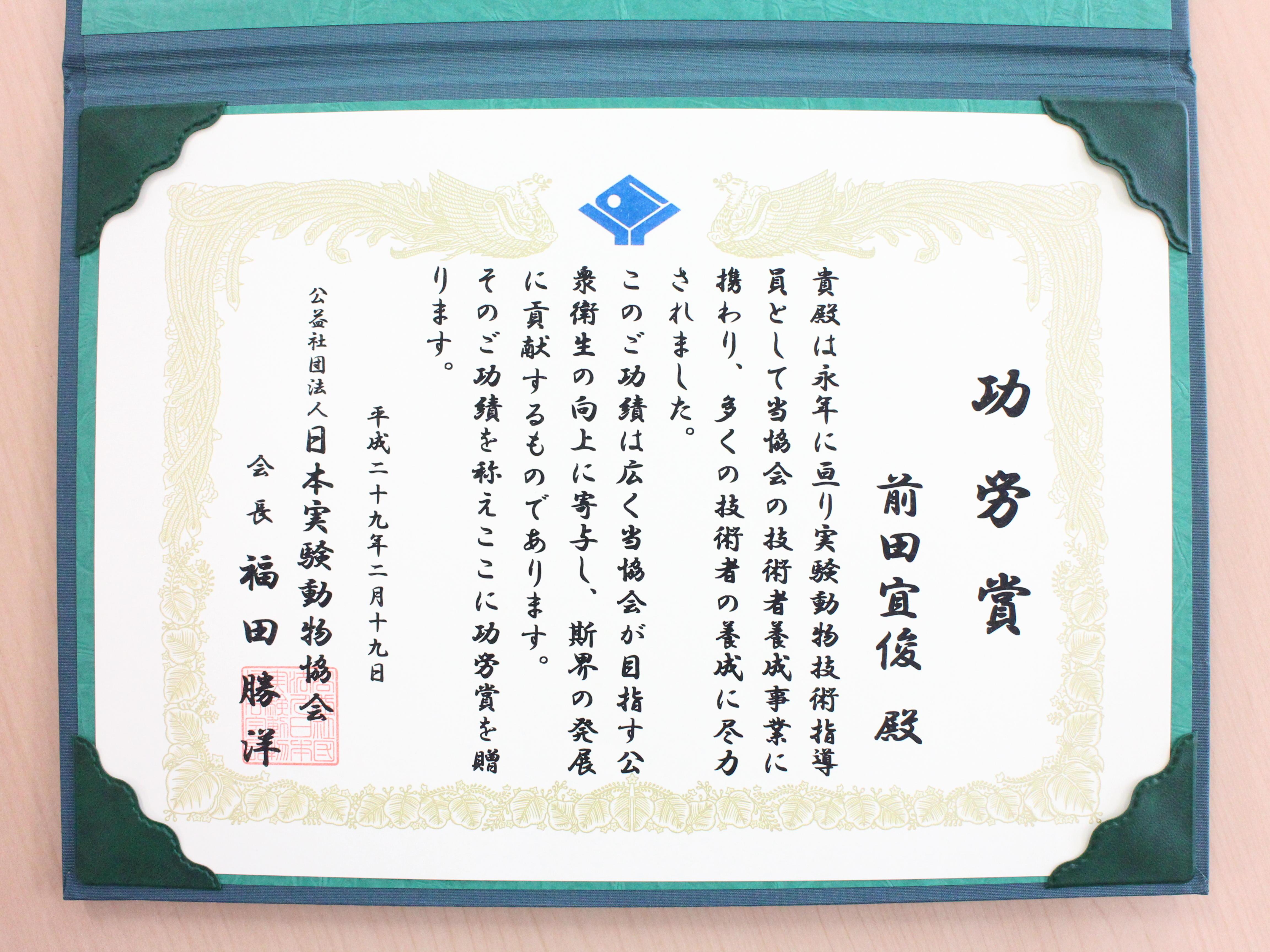 動物資源開発研究分野 前田宜俊助教が平成28年度日本実験動物協会会長功労賞を受賞しました