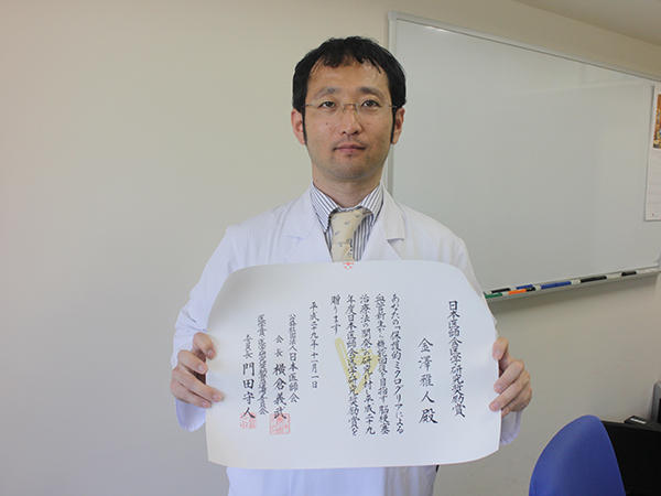 金澤助教が研究奨励賞を受賞しました